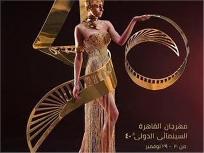 قبل ظهورها للنور.. مهرجان القاهرة يلغي جائزة الجمهور