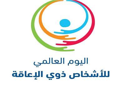 اليوم العالمي للأشخاص ذوي الإعاقة