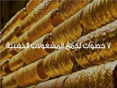 7 خطوات لدمغ المشغولات الذهبية