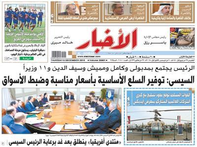 الصفحة الأولى من عدد الأخبار الصادر الخميس 6 ديسمبر