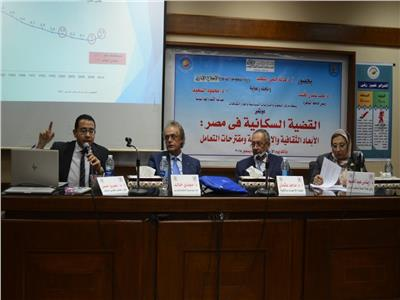 مؤتمر القضية السكانية في مصر وآثارها المستقبلية