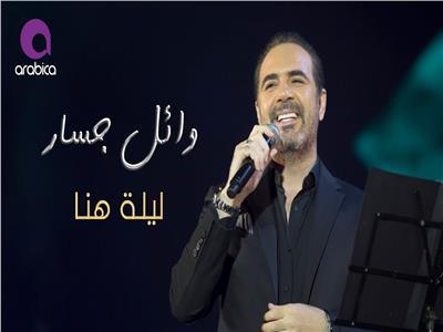 وائل جسار - ليلة هنا