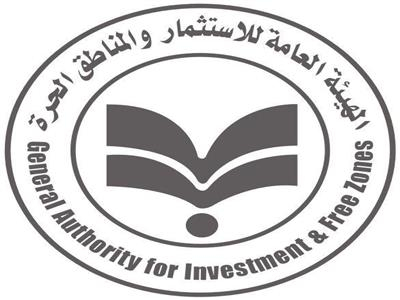 الهيئة العامة للاستثمار والمناطق الحرة