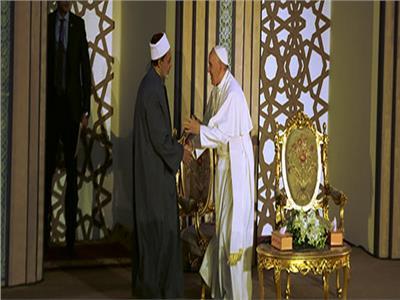 فضيلة الإمام الأكبر أحمد الطيب برفقة البابا فرنسيس بابا الفاتيكان