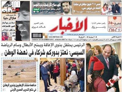 غلاف جريدة الأخبار