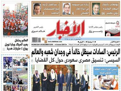 الصفحة الأولى من عدد الأخبار الصادر الأربعاء 26 ديسمبر
