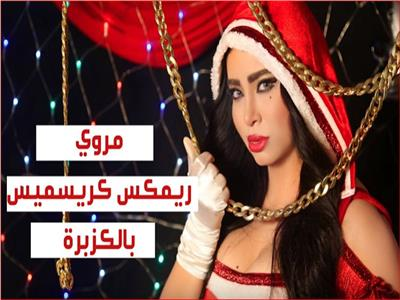قناة مروى عبد العزيز