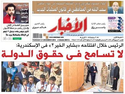 الصفحة الأولى من عدد الأخبار الصادر الخميس 27 ديسمبر
