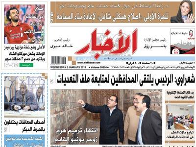 الصفحة الأولى من عدد الأخبار الصادر الأربعاء 2 يناير