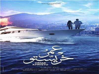 أفيش فيلم عمر خريستو