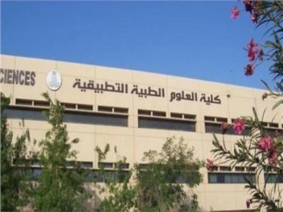 كلية العلوم التطبيقية