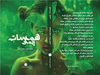 حفل توقيع ومناقشة «همسات إيمي» بمكتبة مصر الجديدة