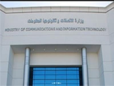 وزارة الاتصالات