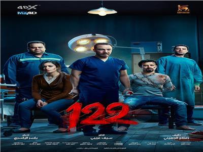 فيلم «122»