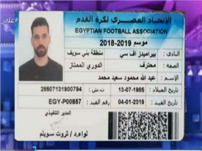 أحمد موسى يكشف مفاجأت في كارنيه عبد الله السعيد