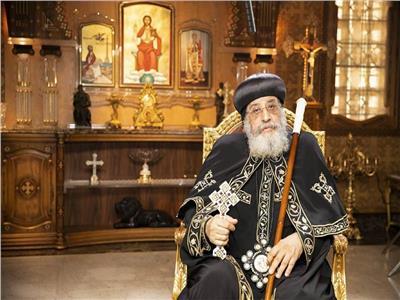 البابا تواضروس الثاني بابا الإسكندرية بطريرك الكرازة المرقسية