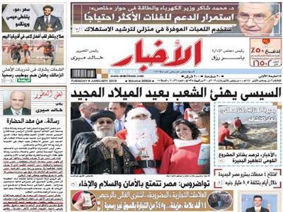 جريدة الأخبار