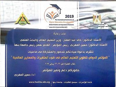 """جامعة بنها تعلن إنتهاء الإمتحانات والكنترولات الورقية ضمن مبادرة الرئيس """"2019 عام التعليم """""""