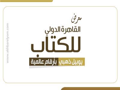 أرقام من «ذهب» لمعرض القاهرة الدولي للكتاب