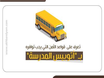 تعرف على قواعد الأمن التي يجب توافرها بـ«أتوبيس المدرسة»