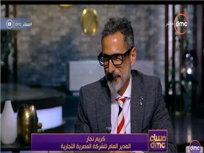 كريم نجار المدير العام للشركة المصرية التجارية