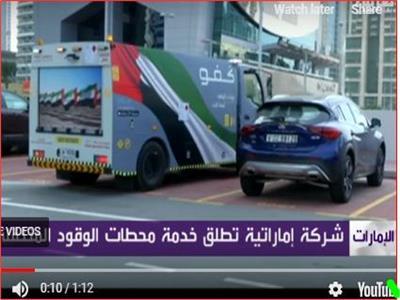 خدمة بنزين دليفري في الوطن العربي