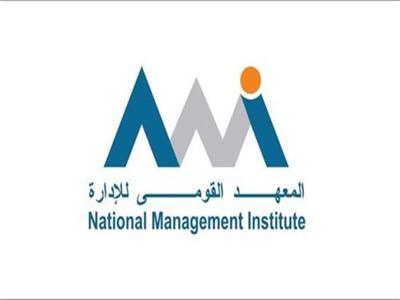 المعهد القومى للإدارة: تدريب  6508 موظف خلال عام 2018