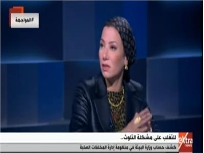 وزيرة البيئة ياسمين فؤاد