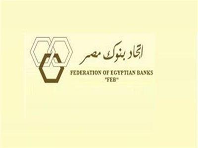 «بنوك مصر» ينظم دورة تدريبية حول «المعيار الدولي للتقارير المالية»