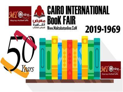 معرض القاهرة الدولي للكتاب 2019