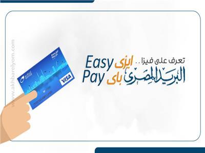 تعرف على فيزا البريد المصرى .. ايزي باي Easy Pay