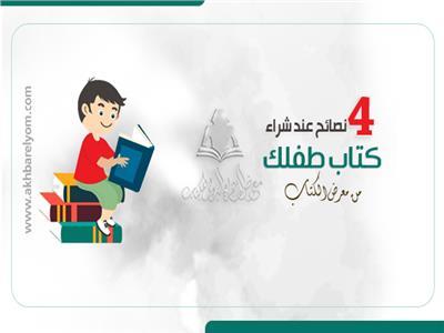 4 نصائح عند شراء «كتاب طفلك» من معرض الكتاب