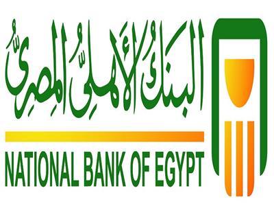 البنك الأهلي يعلن بدء البرنامج التدريبي لطلاب الجامعات