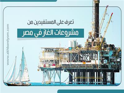 تعرف على المستفيدين من  مشروعات الغاز في مصر