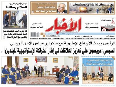 الصفحة الأولى من عدد الأخبار الصادر الأربعاء 30 يناير