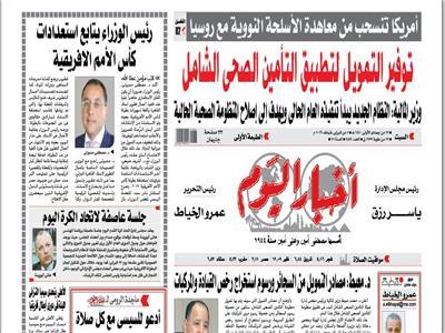 عدد صحيفة أخبار اليوم السبت 2 فبراير