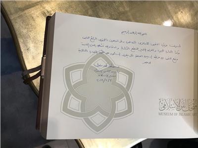 كلمة رئيس الوزراء الدكتور مصطفى مدبولي في افتتاحه المتحف الفن الإسلامي