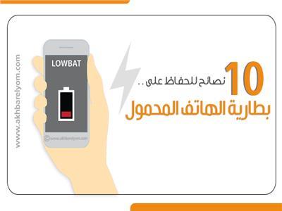 إنفوجراف| 10 نصائح لإطالة عمر بطارية هاتفك