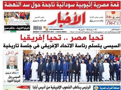 عدد جريدة الأخبار الصادر صباح الاثنين