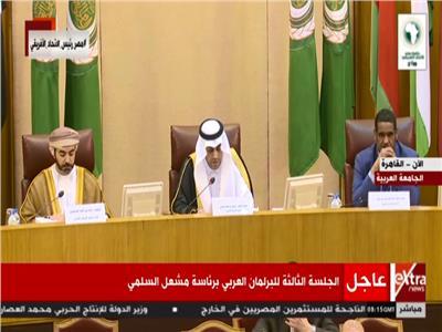 الجلسة الثالثة للبرلمان العربي برئاسة مشعل السلمي
