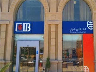 البنك التجاري الدولي-مصر