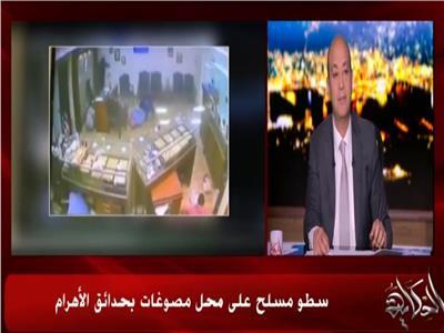 تعليق عمرو أديب على واقعة سطو مسلح على محل مصوغات بحدائق الأهرام