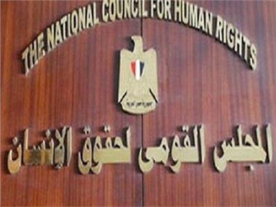 المجلس القومي لحقوق الإنسان