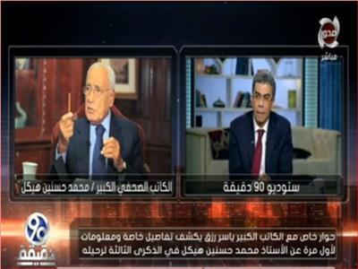 الكاتب الصحفي ياسر رزق والراحل حسنين هيكل