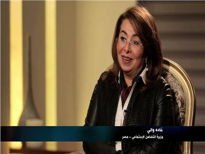 د.غادة والي - وزيرة التضامن الاجتماعي