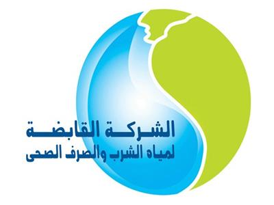 نتيجة بحث الصور عن شركة مياه الشرب بالقاهرة