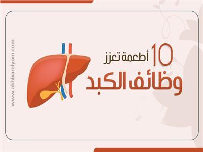 10 أطعمة تعزز وظائف الكبد