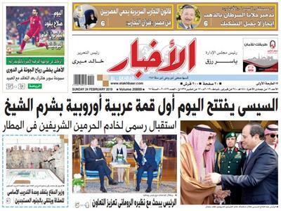 الصفحة الأولى من عدد الأخبار الصادر الأحد 24 فبراير