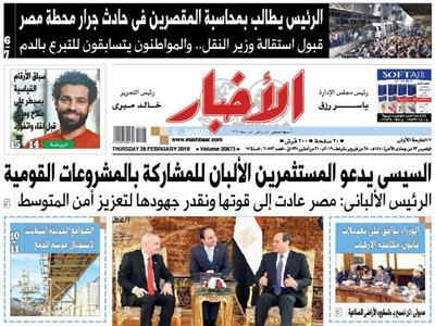 الصفحة الأولى من عدد الأخبار الصادر الخميس 28 فبراير