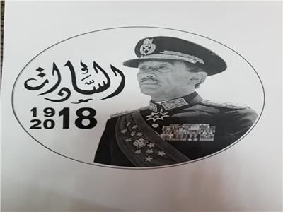 مئوية ميلاد الرئيس الراحل أنور السادات